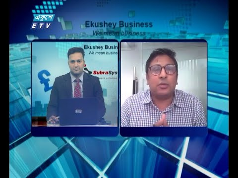 Ekushey Business || একুশে বিজনেস || 15 June 2021 || ETV Business