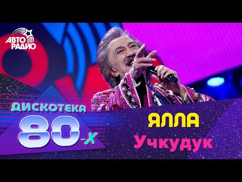 🅰️ Ялла - Учкудук (Дискотека 80-х 2016)