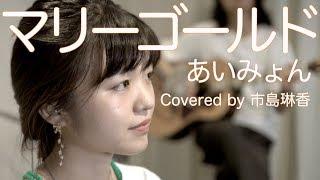 【LIVE録音】マリーゴールド/あいみょん Covered by 市島琳香