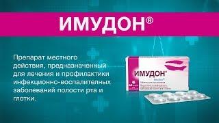 Реклама Имудон | Upsaleslab