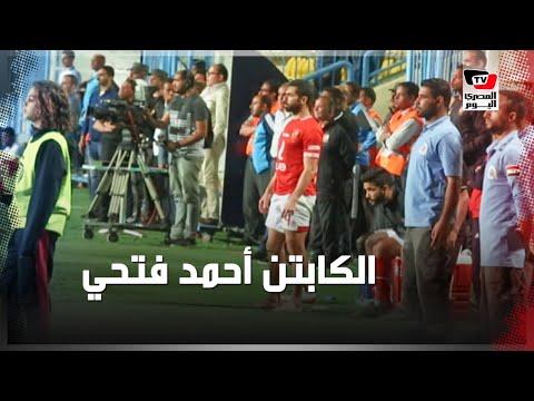 أحمد فتحي كابتن جوه وبره الملعب
