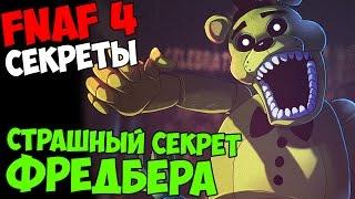 Five Nights At Freddy's 4 - СТРАШНЫЙ СЕКРЕТ ФРЕДБЕРА