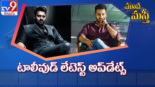 Movie Masthi || Tollywood Latest Updates || Entertainment Special - TV9