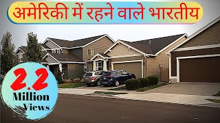 Indians living in America/usa/hindi