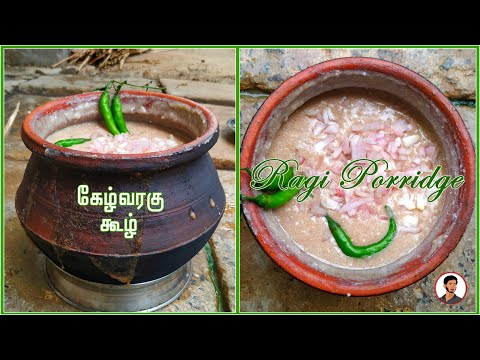 கேழ்வரகு கூழ்   RAGI PORRIDGE   Ancient Tamilnadu Traditional Cooking Recipe   கேப்பை & கம்மங்கூழ்  