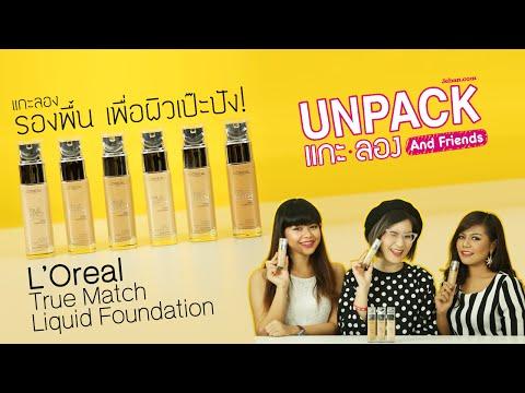 [UNPACK แกะลอง & Friends] L'Oreal True Match Liquid Foundation รองพื้นน่าใช้ ราคาน่าช้อป!