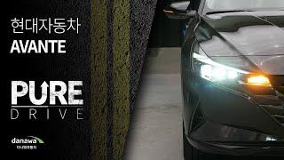 [퓨어 드라이브] 2020 HYUNDAI AVANTE 1.6 Inspiration (Walk Around)