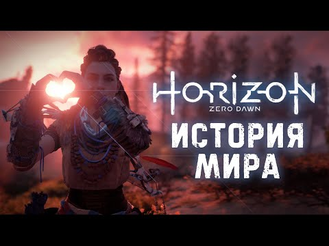 История Мира Horizon: Zero Dawn   Рассвет Человечества