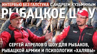 Станислав гайсин все его статьи о рыбалке