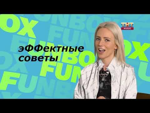 Бэкстейдж клипа TERNOVOY, эФФектные советы, как слиться со встречи | FUNBOX #110