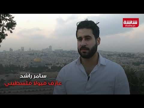 فيديو عازف فيولا فلسطيني شاب يُدخل موسيقى الجاز الغجرية للمنطقة