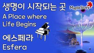 생명이 시작되는 곳: 에스페라(A Place Where Life Begins: Esfera) - 메이플스토리 피아노[Maplestory Piano Cover]