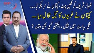 THE LAST HOUR with Rana Azeem | 29 September 2021 | Murtaza Javed Abbasi | 92NewsUK