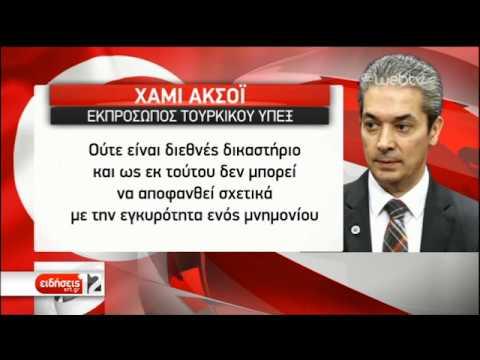 Νέα επίθεση κατά ΕΕ από την Άγκυρα – Προκλητικά δημοσιεύματα | 14/12/2019 | ΕΡΤ