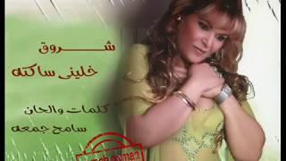 تحميل و مشاهدة الشاعر سامح جمعه والمطربه شروق - اغنيه خلينى ساكته MP3