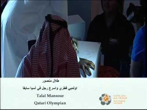 معهد قطر لتطوير المعارض والمؤتمرات