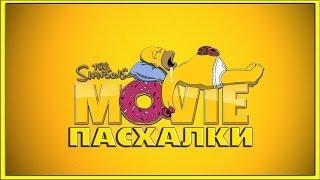 Пасхалки в мультфильме Симпсоны в кино / The Simpsons Movie [Easter Eggs]