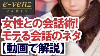 女性との会話術!モテる会話のネタ【動画解説】 - YouTube