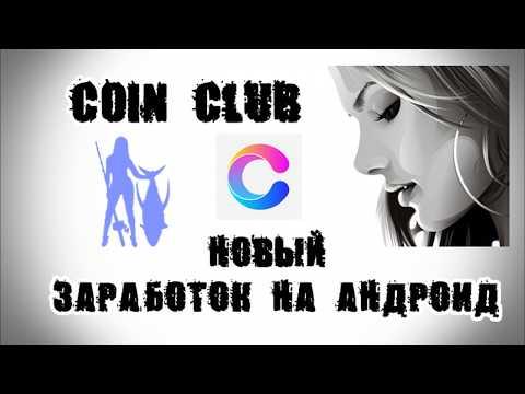 Coin club. Заработок на андроид