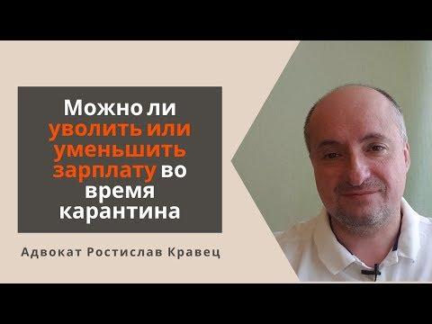 Можно ли уволить или уменьшить зарплату во время карантина | Адвокат Ростислав Кравец