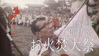 1972年 太郎坊宮 お火焚大祭【なつかしが】