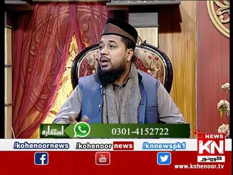 Istakhara 29 January 2020 | Kohenoor News Pakistan