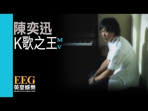 K歌之王-陳奕迅 (The king of karaoke-Eason Chan) | Simple Sky.