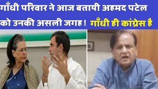 Rahul gandhi comedy sonia gandhi congress priyanka