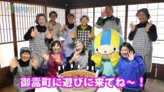 みたけ華ずし体験と御嶽宿 〜ミナモTV〜