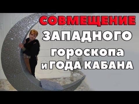 Гороскоп совместимости дева женщина и мужчина овен совместимость в