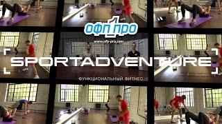 ОФП ПРО - Презентация фитнес программы SPORTADVENTURE