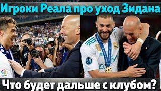 Игроки Реала про Зидана. Что будет делать Зидан и Реал друг без друга?