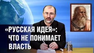 «Русская идея»: что не понимает власть