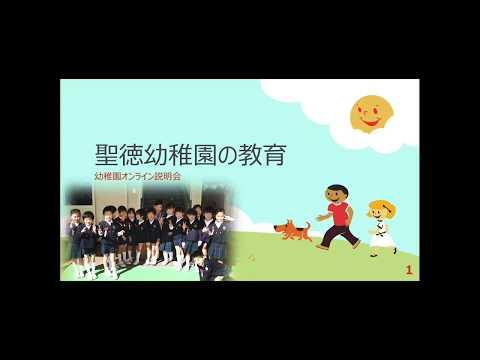 聖徳幼稚園の教育