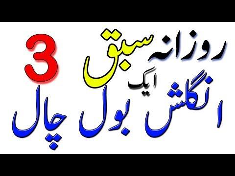 English Lesson No 3: Daily English Sentence In Urdu