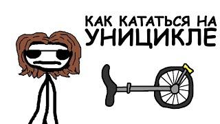Как Кататься на Уницикле | Академия Сэма Онеллы | Русский Дубляж