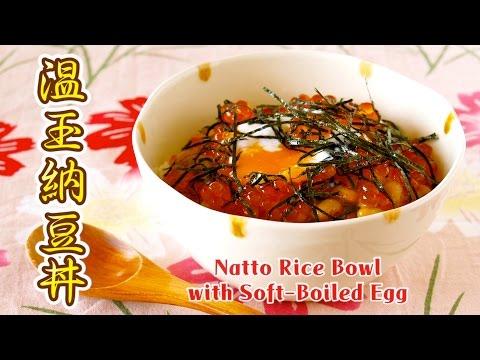 Natto Rice Bowl with Soft-Boiled Egg (Ontama Donburi) 温玉納豆丼 – OCHIKERON – CREATE EAT HAPPY