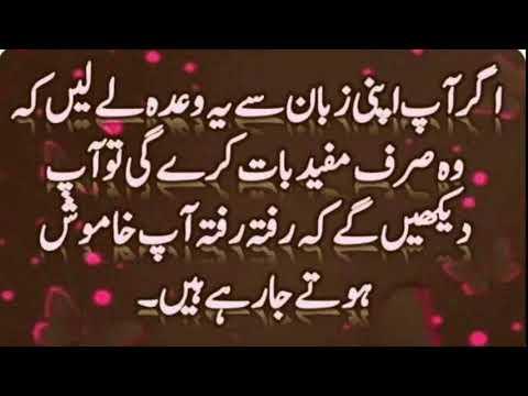 Goldan wards Quotes urdu /Aqwal e zareen in urdu Anmol alfaaz