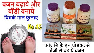 Best Patanjali Products For Weight gain - तेजी से वजन बढ़ाने के सबसे असरदार और सस्ते प्रोडक्ट  IMAGES, GIF, ANIMATED GIF, WALLPAPER, STICKER FOR WHATSAPP & FACEBOOK