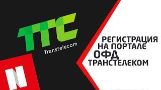 Регистрация на портале ОФД Транстелеком | Nurkassa?