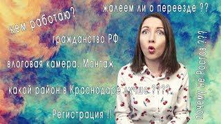 FAQ  . Почему именно Краснодар ? Жалеем ли мы о переезде? Кем я работаю? и другие популярные вопросы