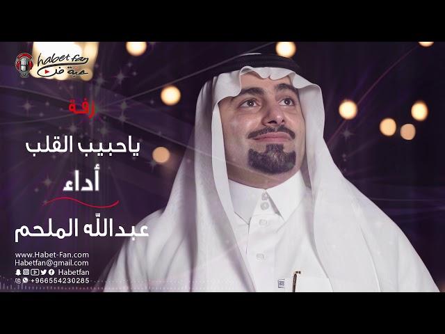 ياحبيب القلب عبدالله الملحم