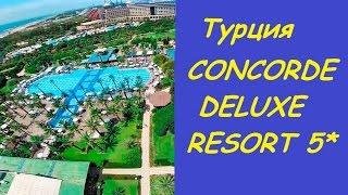 Турция. Обзор отеля CONCORDE DELUXE RESORT 5 (Отель Конкорд Делюкс резрт)