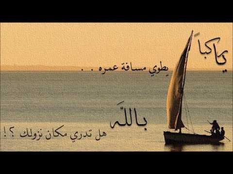 يا راكباً يطوي مسافة عمره..بصوت الشيخ المحيسني