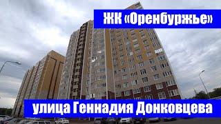 "Однокомнатная квартира в ЖК ""Оренбуржье"" / г. Оренбург, ул. Донковцева, д. 5/3"