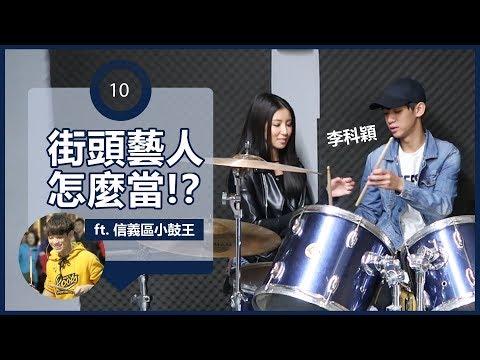 街頭藝人怎麼當!?ft. 信義區小鼓王