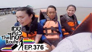เทยเที่ยวไทย The Route   ตอน 376   พาเที่ยว บ้านไม้ชายเลน จ.สมุทรสงคราม