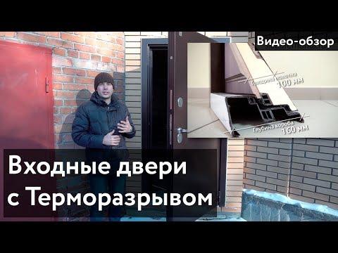 Двери с терморазрывом. Сибирский тест в холода. Теплые двери в частный дом.