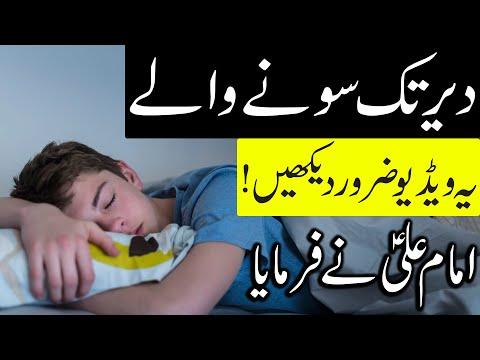 Der Tak Sone Wale ye video Zaroor Dekhe Hazrat Imam Ali as Quotes | Mehrban Ali | Hadees  Sleep long