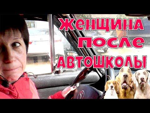 ЖЕНЩИНА ПОСЛЕ АВТОШКОЛЫ ЗА РУЛЕМ АВТО!!!